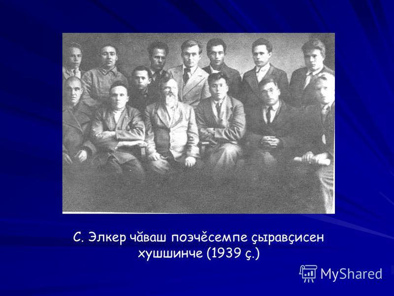 С. Элкер чăваш поэчěсемпе çыравçисен хушшинче (1939 ç.)