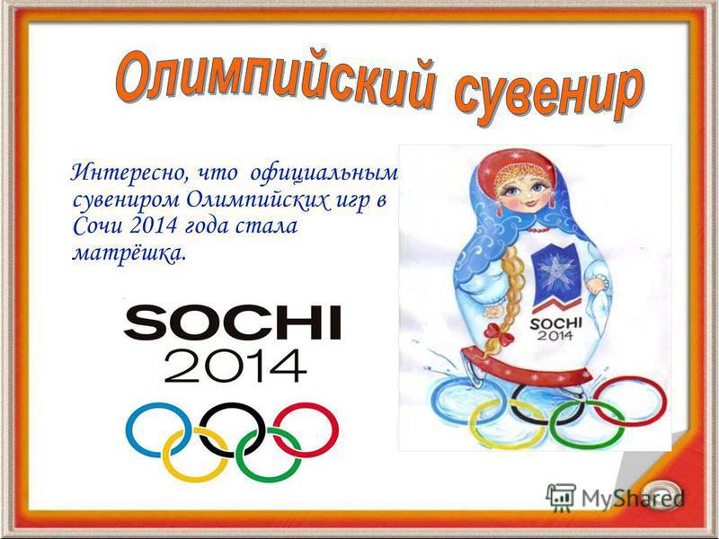 Авторские матрёшки рождаются в разных городах России. Оформление таких кукол зависит от фантазии автора.