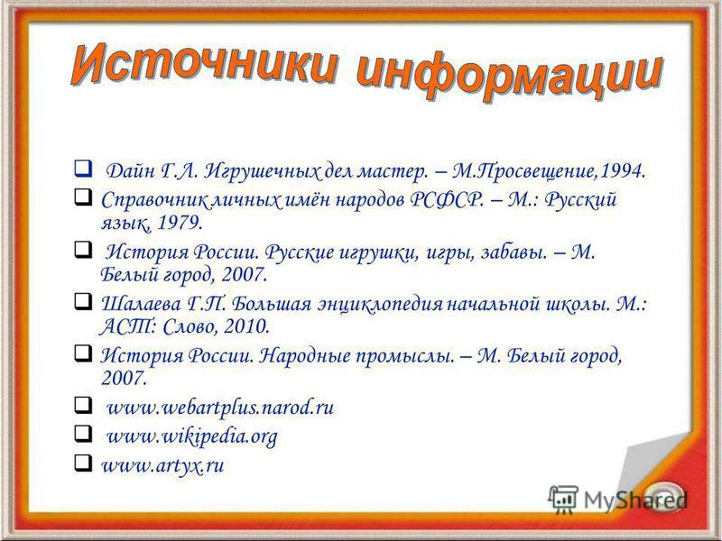 Матрёшка является уникальным произведением искусства. Это не просто народная игрушка. Матрёшка стала традиционным сувениром России и хранительницей исконной русской культуры. Её знают и любят не только в нашей стране, но и за рубежом. Наша семья реши