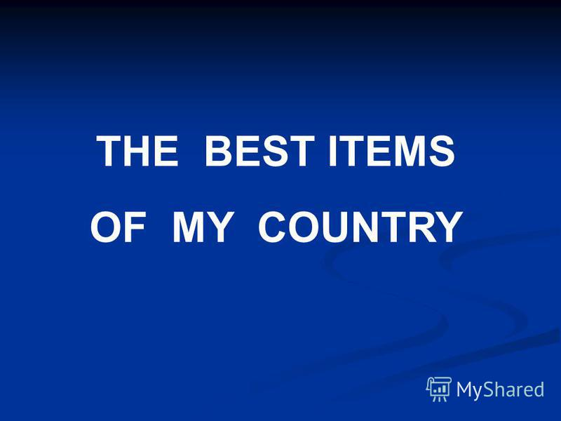 THE BEST ITEMS OF MY COUNTRY