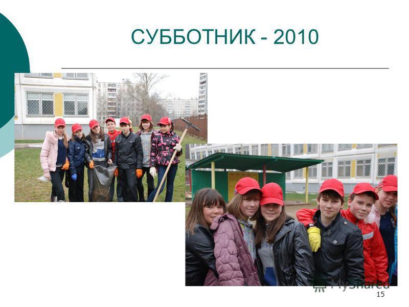 15 СУББОТНИК - 2010