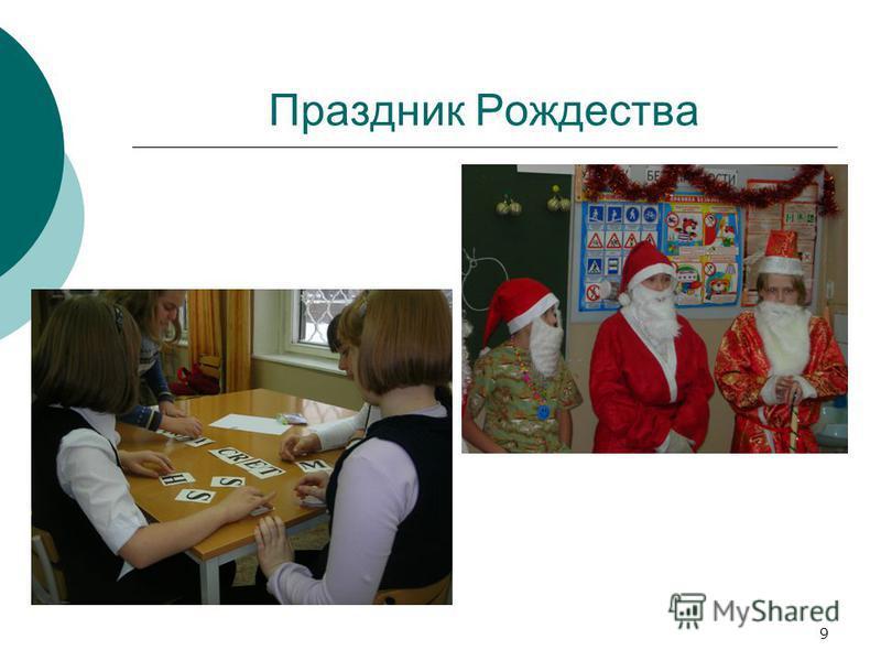 9 Праздник Рождества