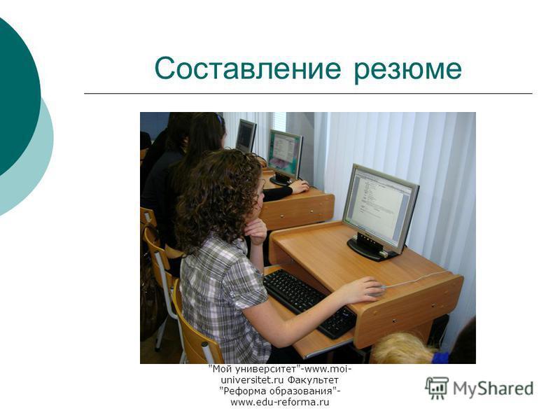 Мой университет-www.moi- universitet.ru Факультет Реформа образования- www.edu-reforma.ru Составление резюме
