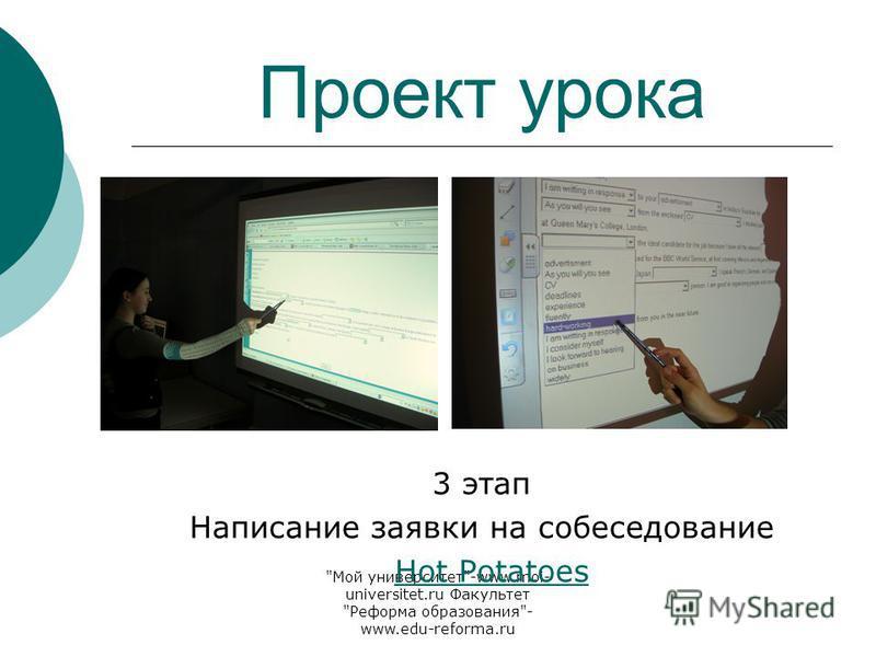 Мой университет-www.moi- universitet.ru Факультет Реформа образования- www.edu-reforma.ru Проект урока 3 этап Написание заявки на собеседование Hot Potatoes
