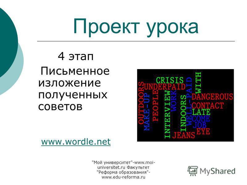 Мой университет-www.moi- universitet.ru Факультет Реформа образования- www.edu-reforma.ru Проект урока 4 этап Письменное изложение полученных советов www.wordle.net