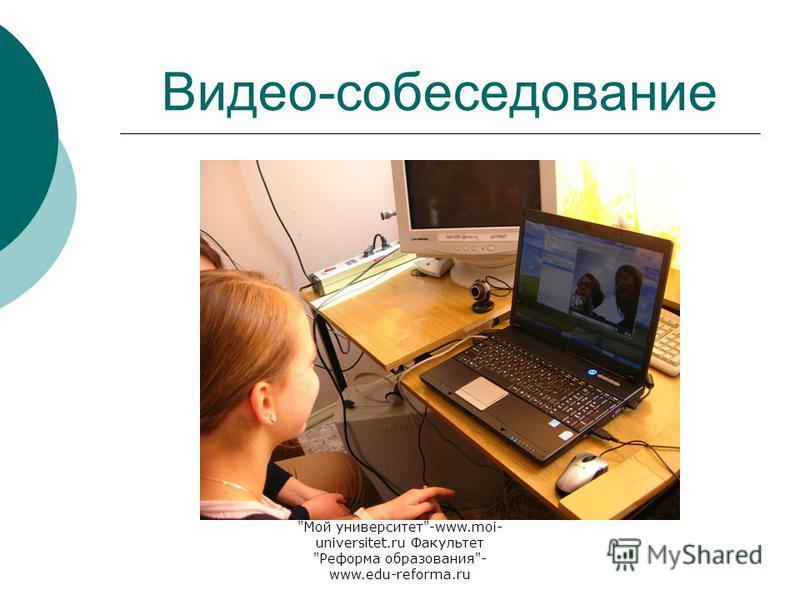 Мой университет-www.moi- universitet.ru Факультет Реформа образования- www.edu-reforma.ru Видео-собеседование