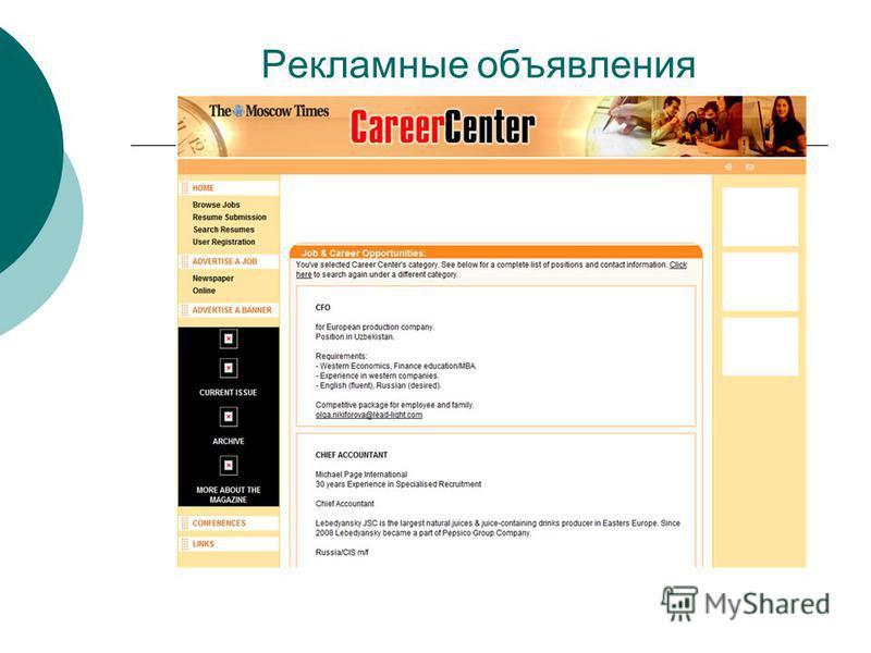 Рекламные объявления о приеме на работу