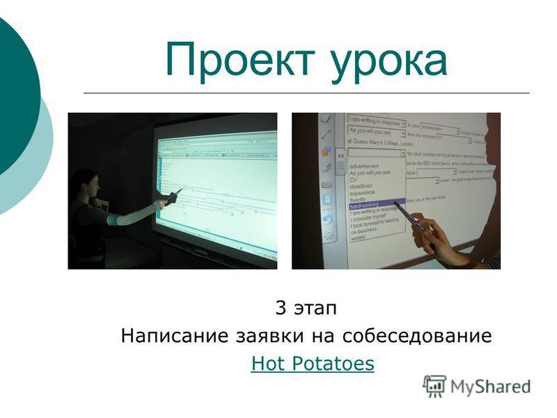 Проект урока 3 этап Написание заявки на собеседование Hot Potatoes