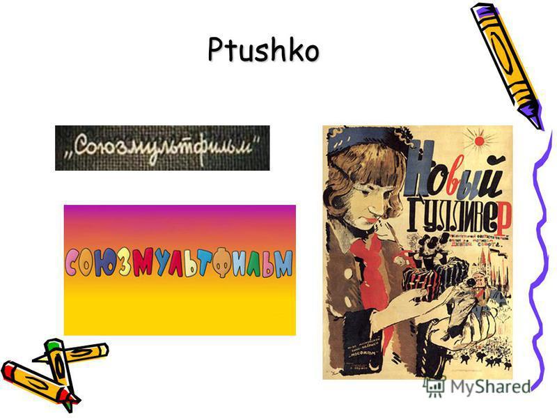 Ptushko
