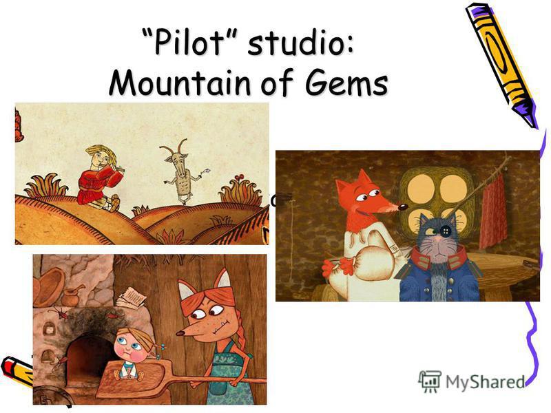 Pilot studio: Mountain of Gems Жихарка Кот и лиса Про Ивана-дурака