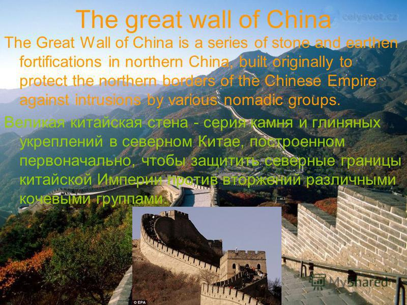 The great wall of China The Great Wall of China is a series of stone and earthen fortifications in northern China, built originally to protect the northern borders of the Chinese Empire against intrusions by various nomadic groups. Великая китайская