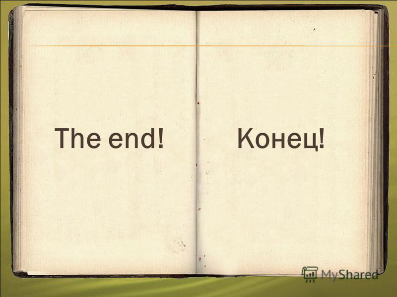 The end! Конец!