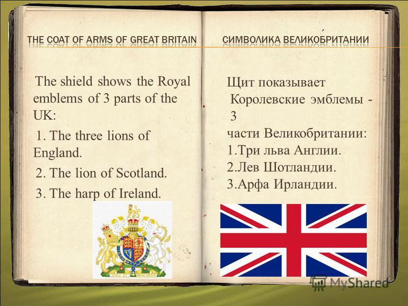 The shield shows the Royal emblems of 3 parts of the UK: 1. The three lions of England. 2. The lion of Scotland. 3. The harp of Ireland. Щит показывает Королевские эмблемы - 3 части Великобритании: 1. Три льва Англии. 2. Лев Шотландии. 3. Арфа Ирланд