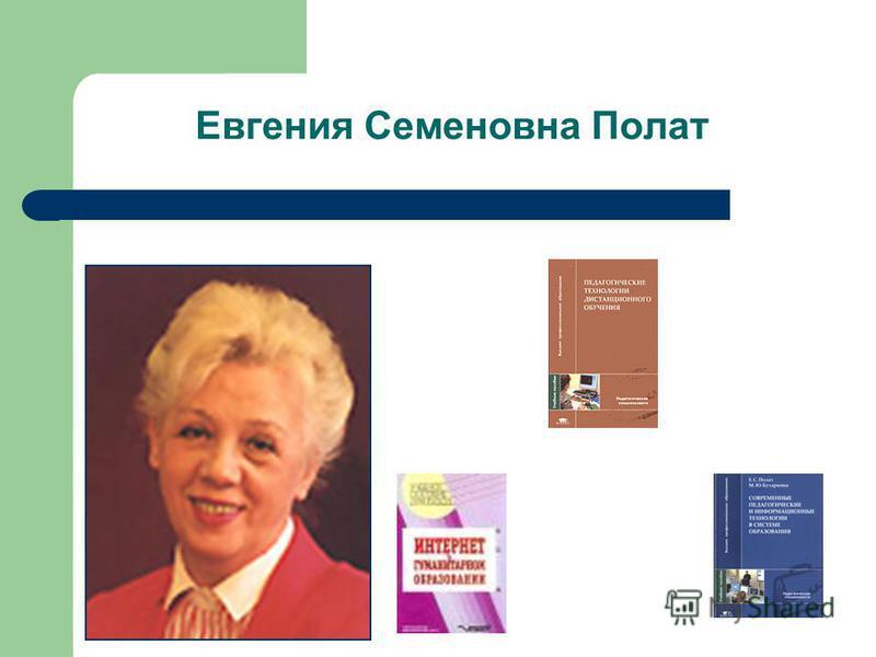 Евгения Семеновна Полат