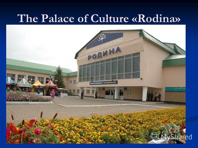 The Palace of Culture «Rodina»
