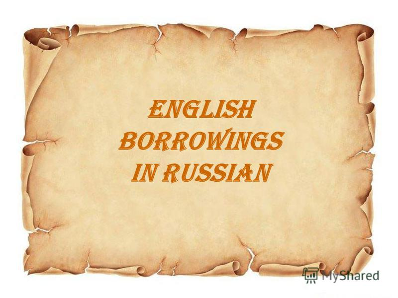 ENGLISH BORROWINGS IN RUSSIAN