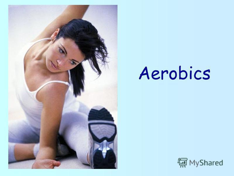 Аerobics