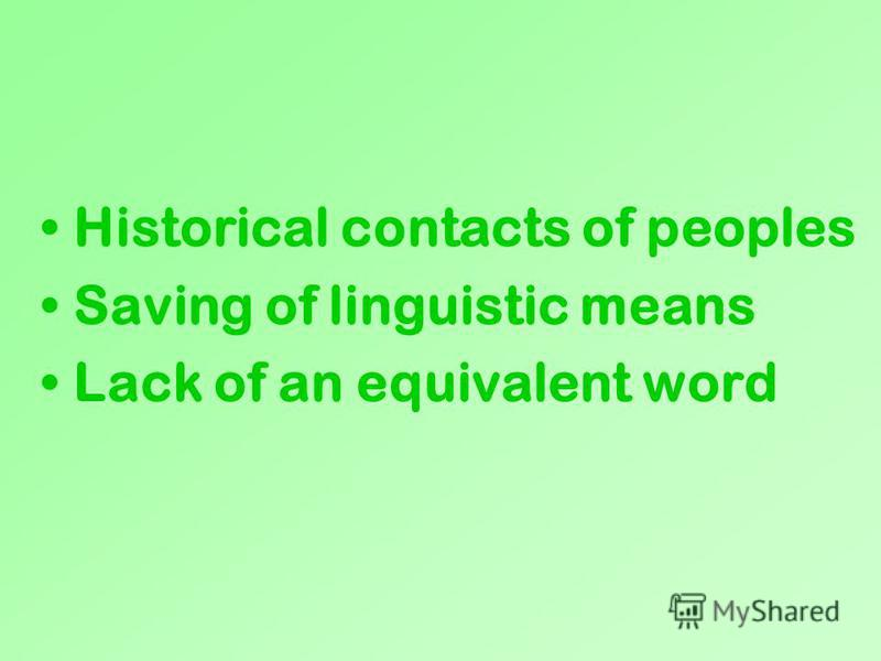 Historical contacts of peoples Saving of linguistic means Lack of an equivalent word