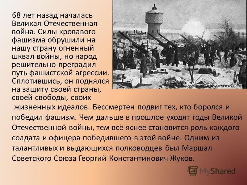 68 лет назад началась Великая Отечественная война. Силы кровавого фашизма обрушили на нашу страну огненный шквал войны, но народ решительно преградил путь фашистской агрессии. Сплотившись, он поднялся на защиту своей страны, своей свободы, своих жизн