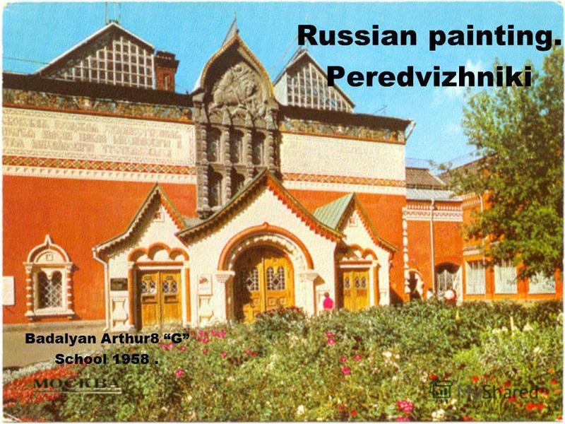 Russian painting. Peredvizhniki Badalyan Arthur8 G School 1958.