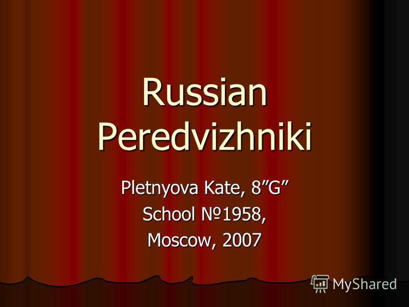 Russian Peredvizhniki Pletnyova Kate, 8G School 1958, Moscow, 2007