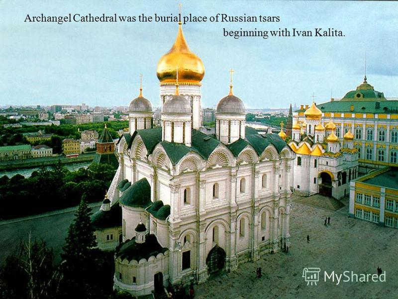 Archangel Cathedral was the burial place of Russian tsars beginning with Ivan Kalita.