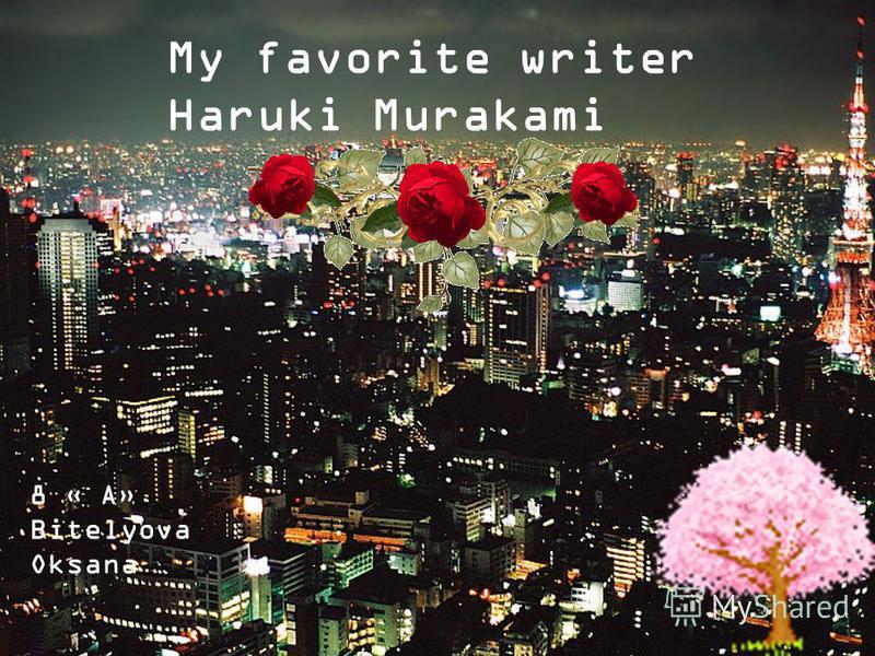 LOGO My favorite writer Haruki Murakami 8 « A» Bitelyova Oksana
