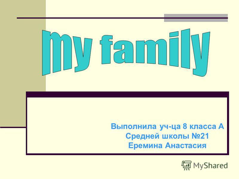 Выполнила уч-ца 8 класса A Средней школы 21 Еремина Анастасия