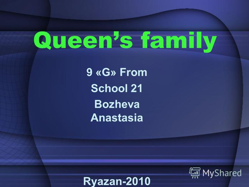 Queens family 9 «G» From School 21 Bozheva Anastasia Ryazan-2010