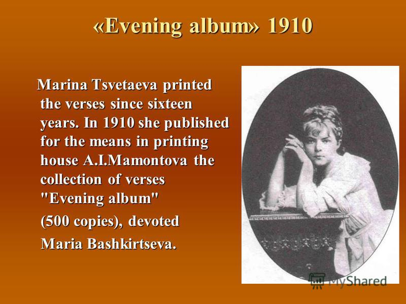 «Evening album» 1910 Marina Tsvetaeva printed the verses since sixteen years. In 1910 she published for the means in printing house A.I.Mamontova the collection of verses