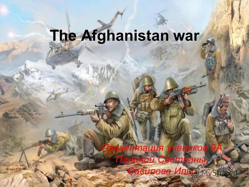 The Afghanistan war Презентация учеников 9А Паниной Светланы, Савилова Ильи