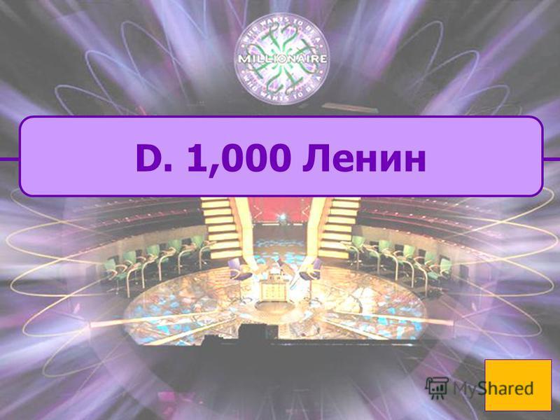 A. Сталин A. Сталин C. Суворов C. Суворов B. Гитлер B. Гитлер D. Ленин D. Ленин 1,000 Кто сказал: «Религия – опиум для народа»?
