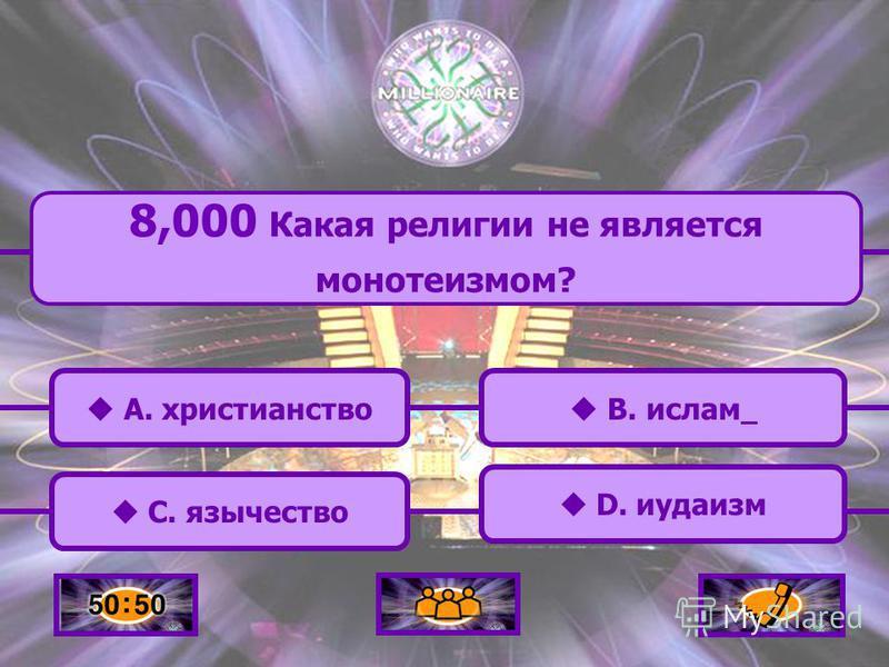 B. 4,000 Богослужение