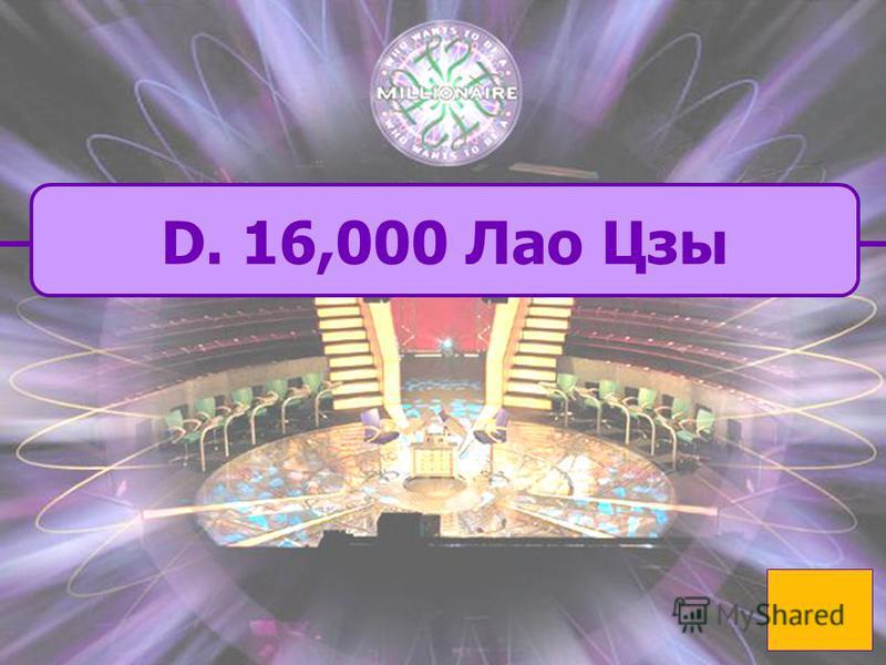 A. Коран A. Коран D. Лао Цзы D. Лао Цзы 16,000 Что не является священной книгой? C. Махабхарата C. Махабхарата B. Библия B. Библия