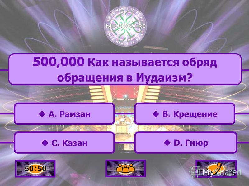 C. 250,000 Нирвана
