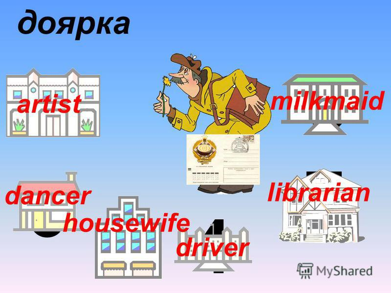 3 6 94 7 5 доярка artist dancer housewife driver librarian milkmaid