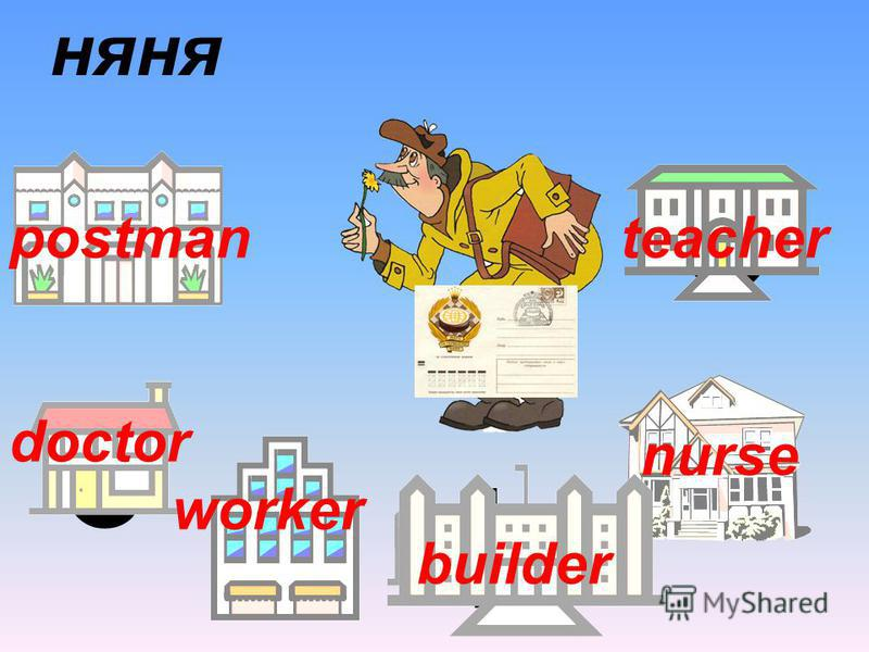 3 6 94 nurse 5 няня postman doctor worker builder teacher