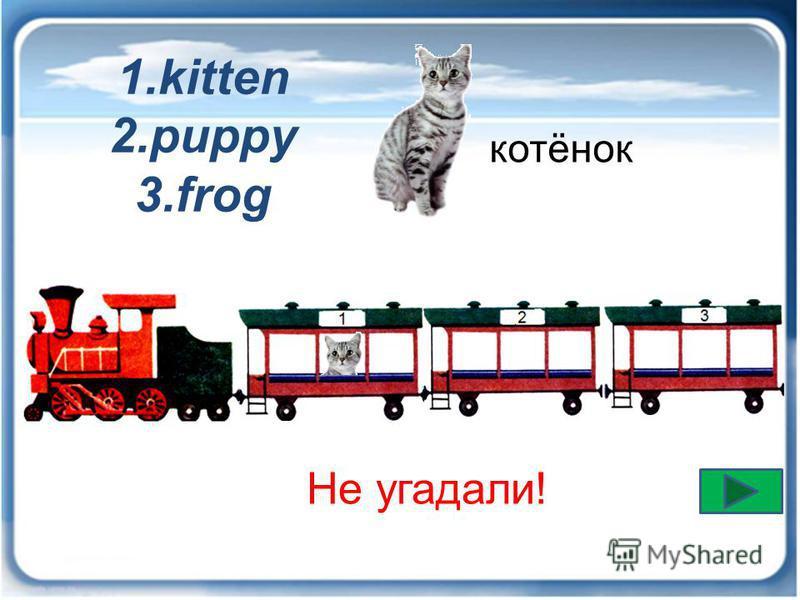 Рассади животных по вагонам Дважды щёлкни мышкой по этому вагону Идея Ларионовой Галины Александровны