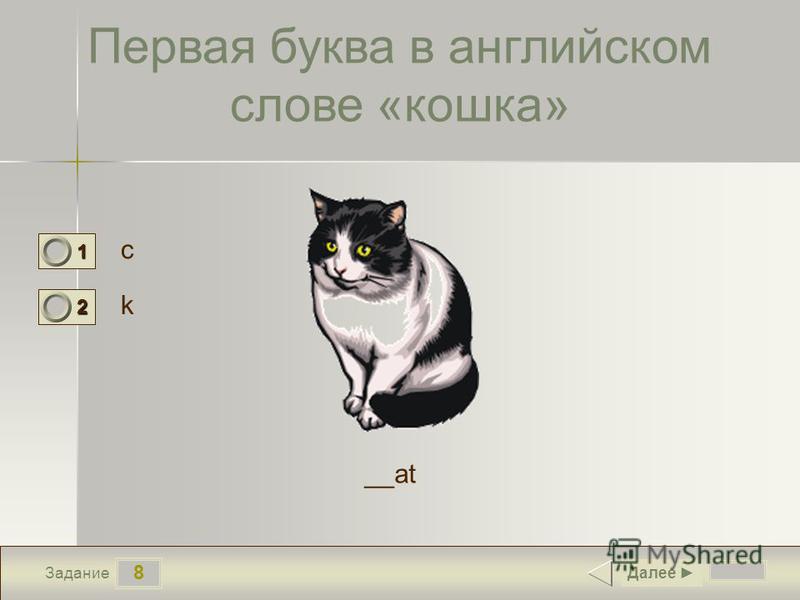 8 Задание Первая буква в английском слове «кошка» c k Далее 1 1 2 0 __at