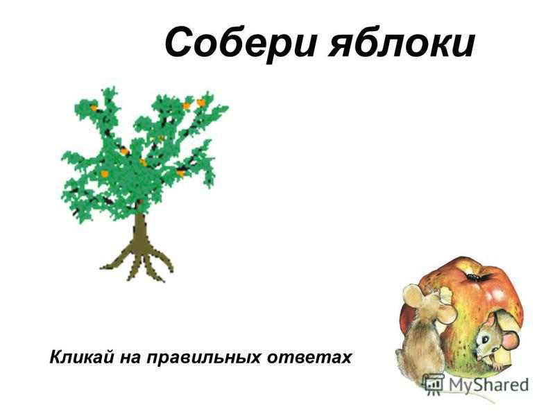 Собери яблоки Кликай на правильных ответах