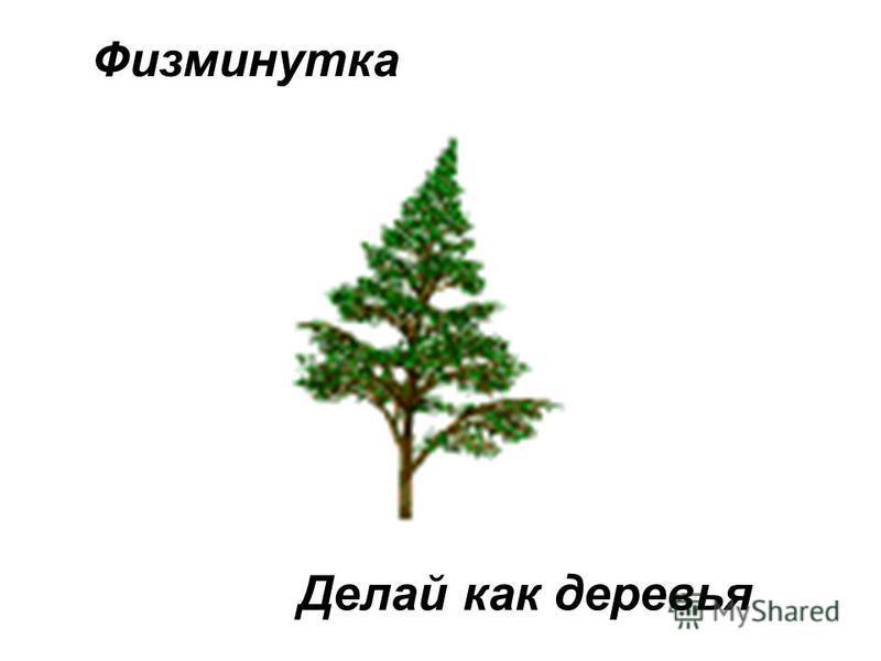 Физминутка Делай как деревья