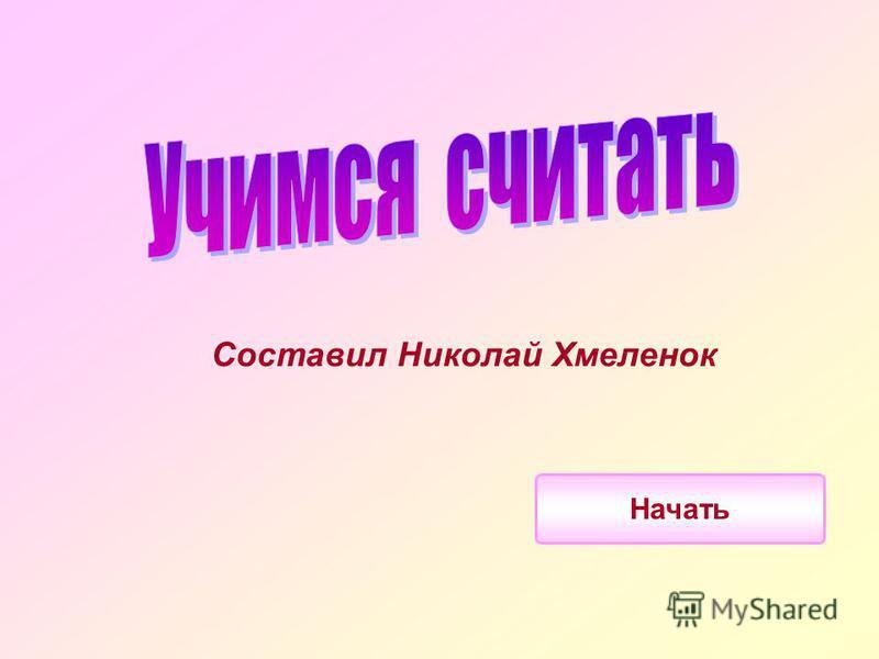 Составил Николай Хмеленок Начать
