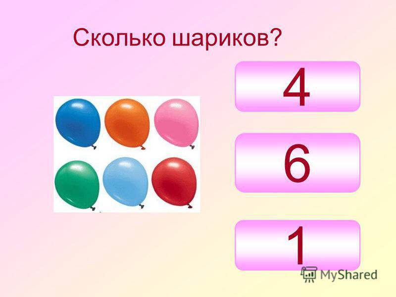 Сколько шариков? 6 4 1