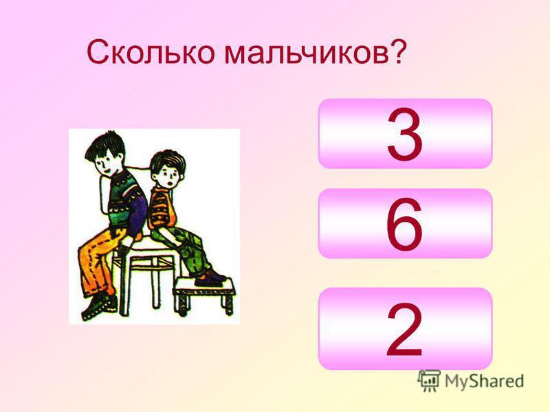 Сколько мальчиков? 2 6 3