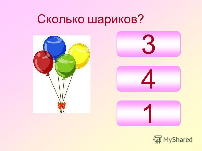 Сколько шариков? 4 1 3