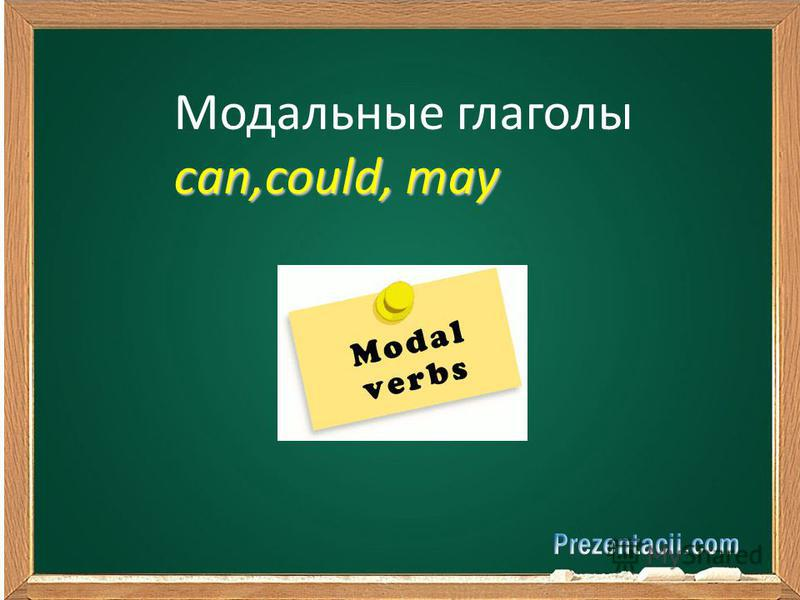 Модальные глаголы can,could, may