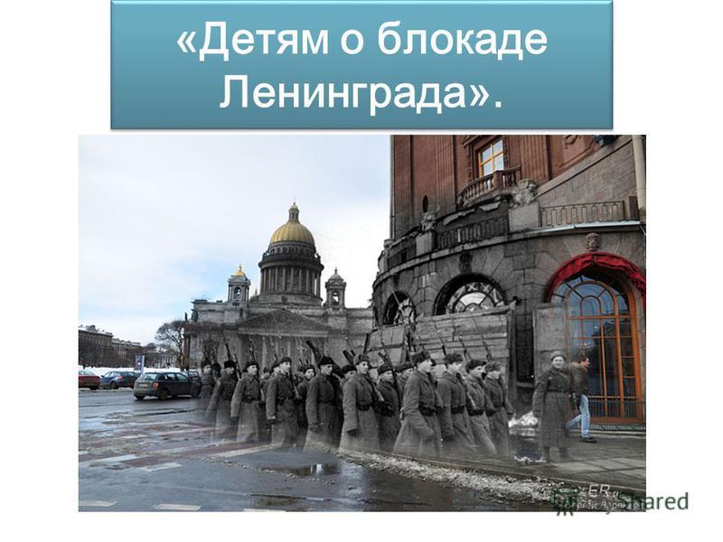 «Детям о блокаде Ленинграда».
