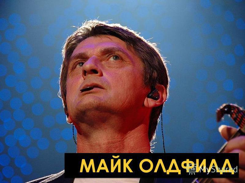 МАЙК ОЛДФИЛД