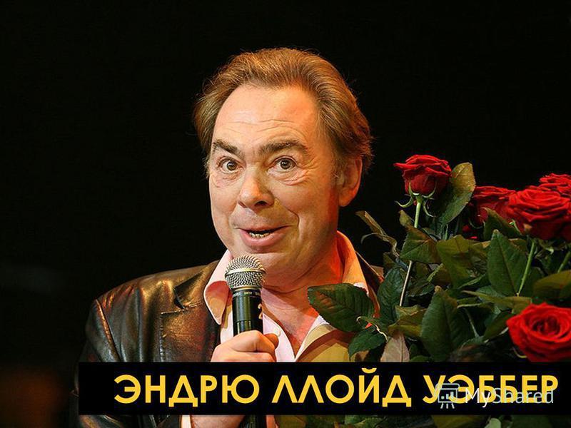 ЭНДРЮ ЛЛОЙД УЭББЕР