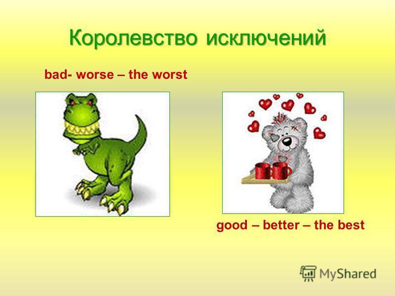 Королевство исключений bad- worse – the worst good – better – the best